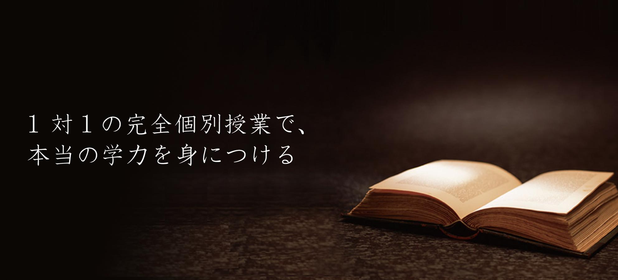 青山文武塾
